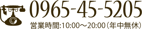 0965-45-5205