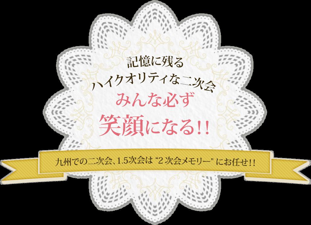 九州最安値・九州No.1のサービス内容で納得・満足のプロデュース!