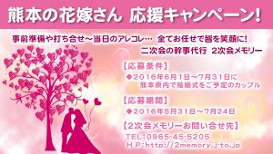 熊本の花嫁応援キャンペーン