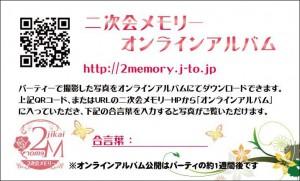 ブログ用QRコードカード